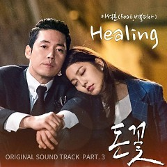 Money Flower OST Part.3 - Lee Seok Hoon