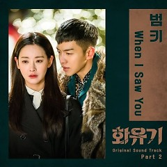 Hoa Du Kí (A Korean Odyssey) OST Part 2 - Bumkey