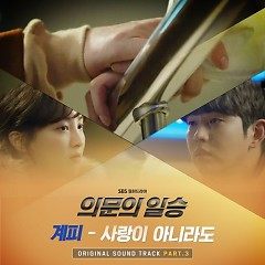 Doubtful Victory OST Part.3 - Gyepy