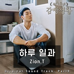 Prison Playbook OST Part.9