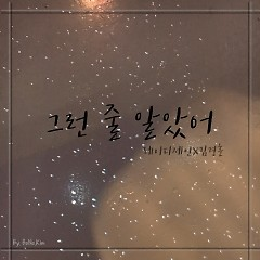 To Be Expected (Single) - Kim Kyung Hoon