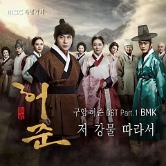 Gu Am Heo Joon OST Part.1 - BMK