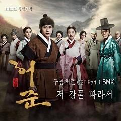 Gu Am Heo Joon OST Part.1