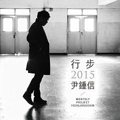 Yoon Jong Shin Moves 2015 / Songwriter Yoon Jong Shin Live Part.1 (CD2)