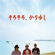 そろそろ、かりゆし (Sorosoro, kariyushi) - Kariyushi 58