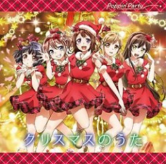 Christmas no Uta - Poppin'Party
