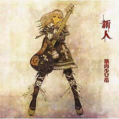 新人 (Shinjin) - Kinniku Shojo Tai