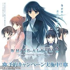 White Album 2 Drama CD Matsuri no Hi Butai no Shita no Monogatari