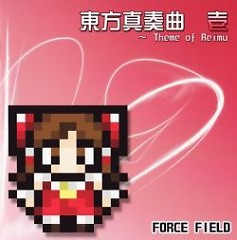 Touhou Shinsoukyoku 1 ~ Theme of Reimu - FORCE FIELD