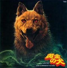 The Golden Dog (Ougon No Inu) OST (Score) - Yuji Ohno
