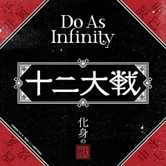 Keshin No Jyuu (TV Anime JyuuniTaisen Ending Ver.) - Do As Infinity