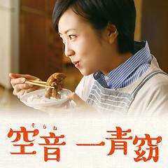 Sorane - Yo Hitoto