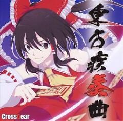 東方疾奏曲 (Touhou Shissou Kyoku) - CrossGear