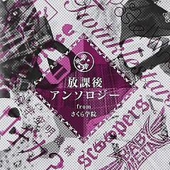 Houkago Anthology from Sakura Gakuin - Sakura Gakuin