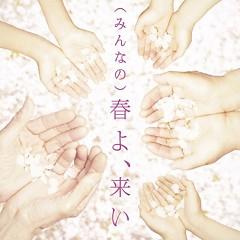(みんなの)春よ、来い ((Minna no) Haru Yo, Koi)   - Yumi Matsutoya