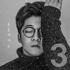 Drinking (Single) - Sehyun