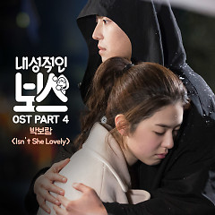 Introverted Boss OST Part.4 - Park Bo Ram