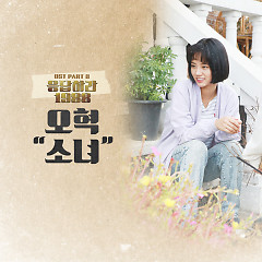Reply 1988 OST Part.3 - Hyukk Oh