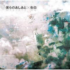 告白 / 僕らのあしあと (Kokuhaku / Bokura no Ashiato) - supercell