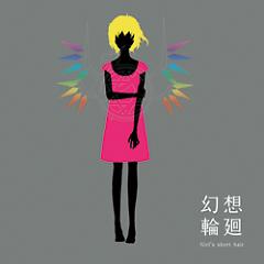 幻想輪廻 (Gensou Rinne) - Girl's short hair