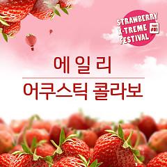 Strawberry X-treme Festival Part 1