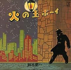 火の玉ボーイ (Hinotama Boy) - Moonriders