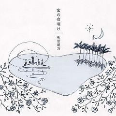 蜜の夜明け (Mitsu no Yoake)