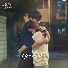 Lovers in Bloom OST Part.17