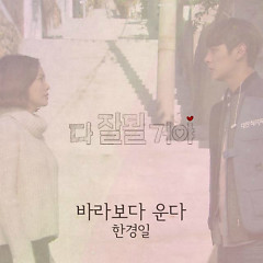 All Is Well OST Part.6