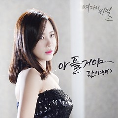 Women's Secret OST Part.10