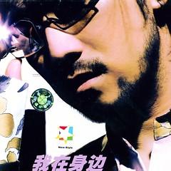 我在身边/ Wo Zai Shen Bian