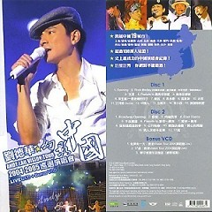 幻影中国巡回演唱会 (Disc 1) / Andy Lau Vision Tour