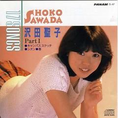17 Songs Sawada Masako Part I (CD2)