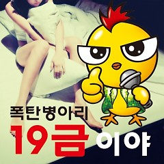 19's Gold - Bomb Chicks