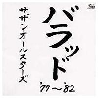 Ballad '77~'82 (CD1)