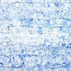 透明な音楽 (Tomei na Ongaku) (CD1)