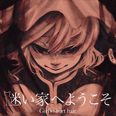 迷い家へようこそ (Mayoiga he Youkoso) - Girl's short hair
