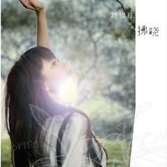 拂晓/ Làm Sáng Tỏ