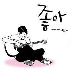 Good (Single) - Gwak Eun Gi