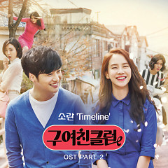 Ex Girlfriend Club OST Part.2 - Soran