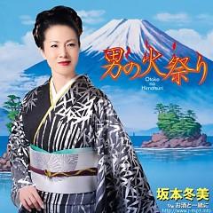 男の火祭り (Otoko No Hi Matsuri)