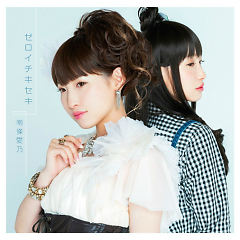 Zero Ichi Kiseki - Nanjou Yoshino