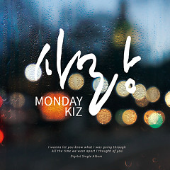 Love (Single) - Monday Kiz