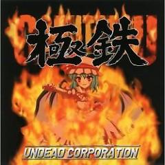 極鉄 (Gokutetsu) - UNDEAD CORPORATION