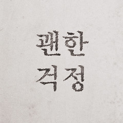 My Worries (Single) - Lee Young Hoon