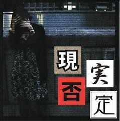 現実否定 (Genjitsu Hitei)