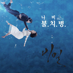 Secret OST Part.1