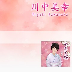 めおと桜 (Meoto Zakura)