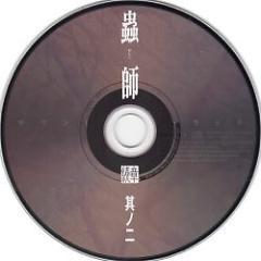 Mushishi Zokushou Vol.2 Bonus CD