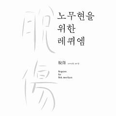 노무현을 위한 레퀴엠 '탈상' - Lee Eun Mi